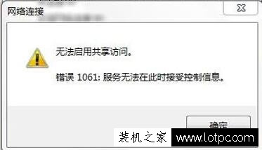 笔记本电脑创建Wifi热点提示无法启用共享访问提示错误1061解决方法