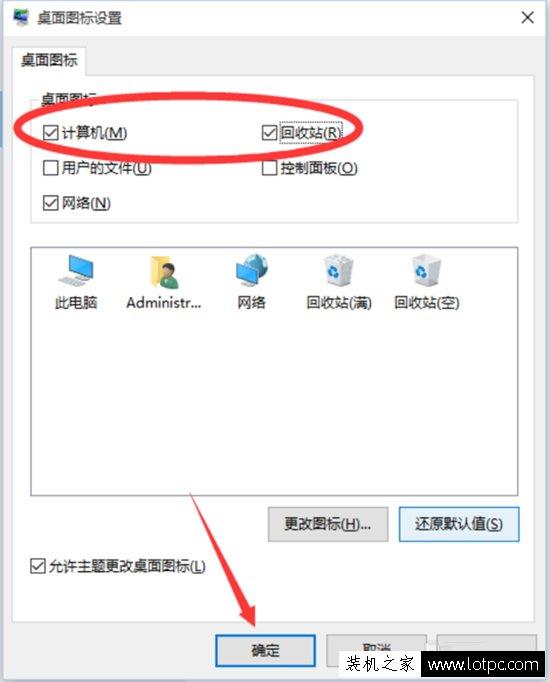 Win10系统桌面上的此电脑/我的文档/回收站图标不见了的解决方法